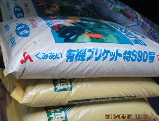 西瓜の肥料