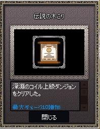 mabinogi_2015_02_06_001-crop.jpg