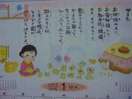 syukusyo-RIMG0582_2014122917001160e.jpg