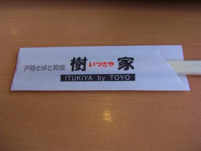syukusyo-RIMG0744_20150214162155697.jpg