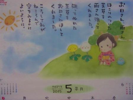 syukusyo-RIMG0932.jpg
