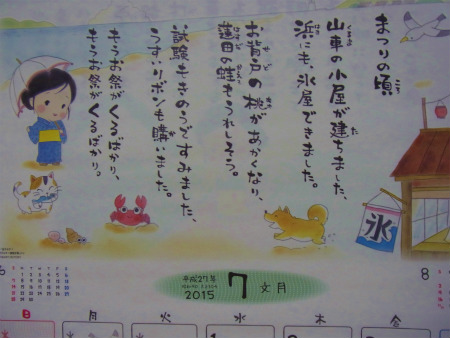 syukusyo-RIMG1211.jpg