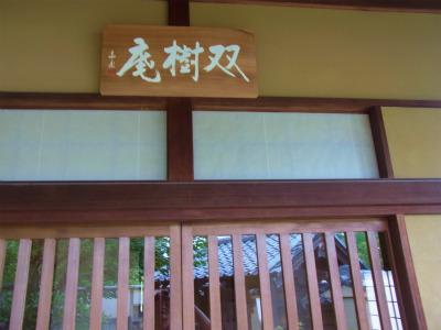 syukusyo-RIMG1246.jpg