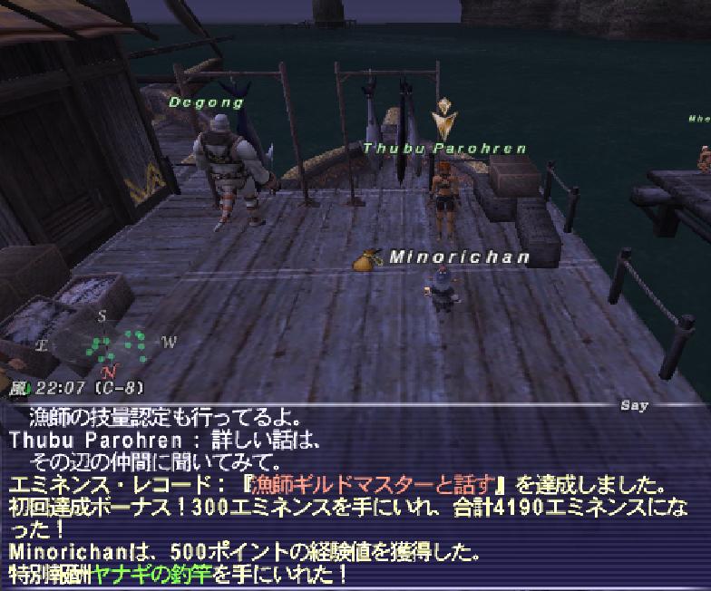 釣りマスター