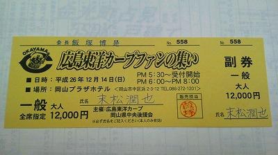 s-2014121211180000.jpg