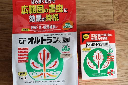 オルトラン殺虫剤