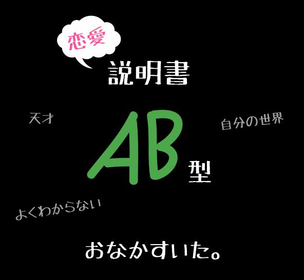 おなかすいた_AB型