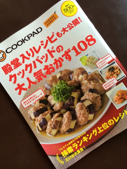 COOKPADレシピ本.jpg