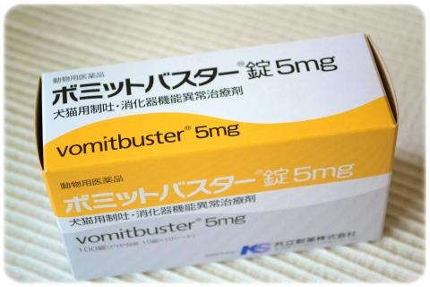 制吐剤 (1)