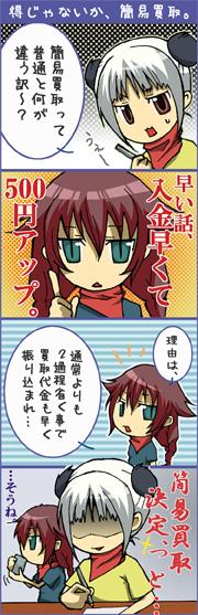 coma_02.jpg
