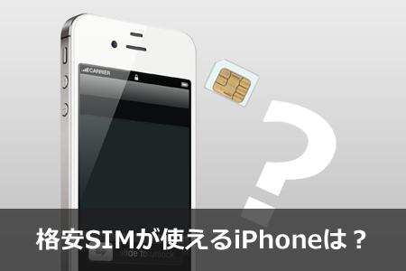 格安SIMが使えるiPhoneは?