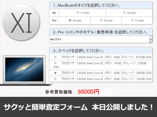 Macbookの買取価格を簡単査定