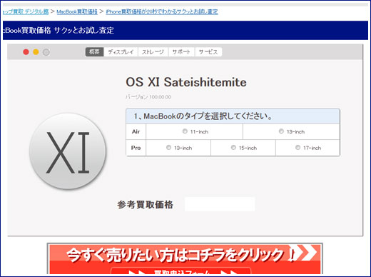 MacBookの買取価格が20秒でわかるサクッとお試し査定