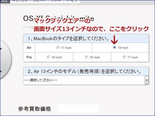 Macbook買取価格査定