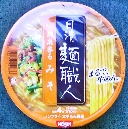 味噌トップ