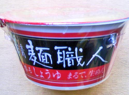 醤油サイド