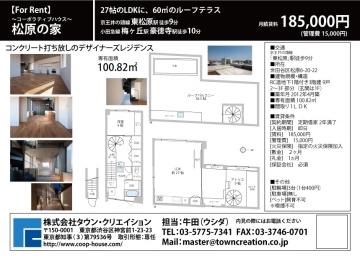コーポラティブハウス世田谷区松原図面
