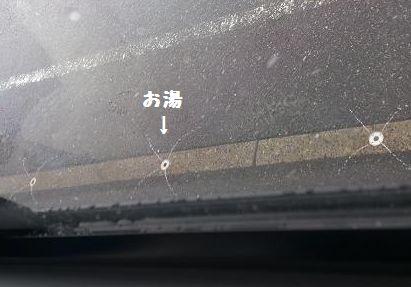 道路のお湯