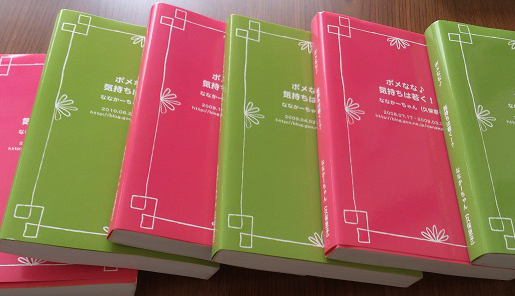 ななちゃんの本