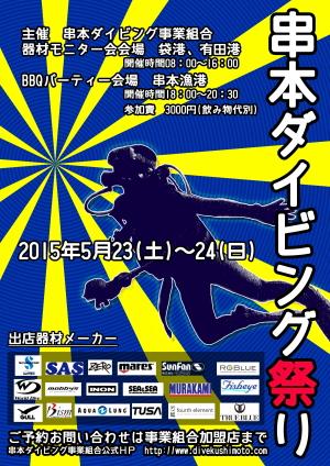 串本ダイビング祭りポスター