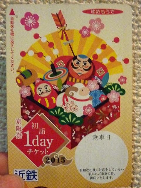 京阪奈初詣1dayチケット