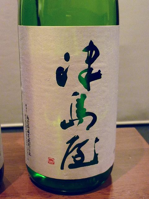 津島屋(信州美山錦 純米 瓶囲い 火入れ原酒)