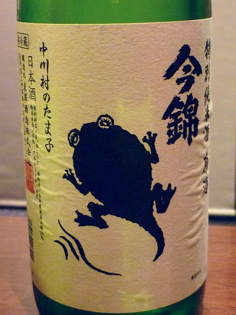 今錦(中川村のたま子 特別純米 原酒)