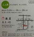二人展CIMG3058