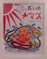 絵画展CIMG3070