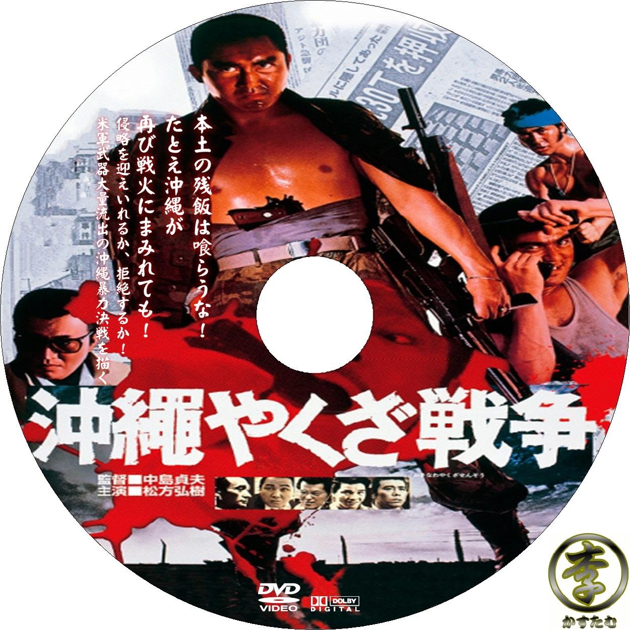 沖縄やくざ戦争 - クレイジー李