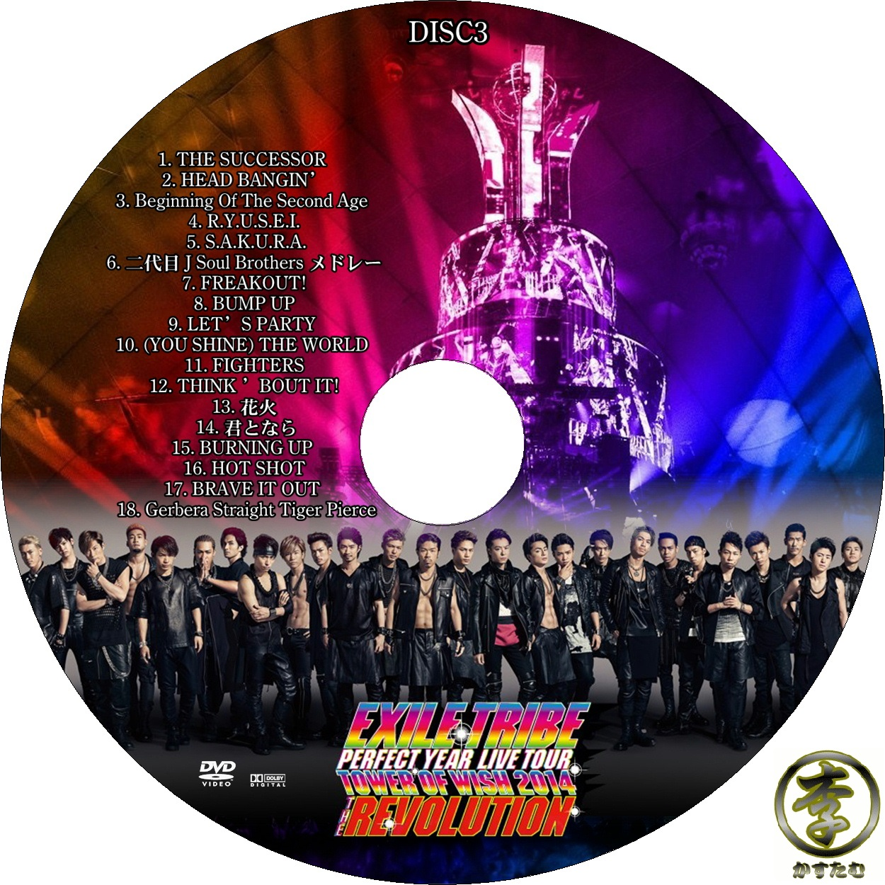 EXILE TRIBE PERFECT YEAR LIVE ...