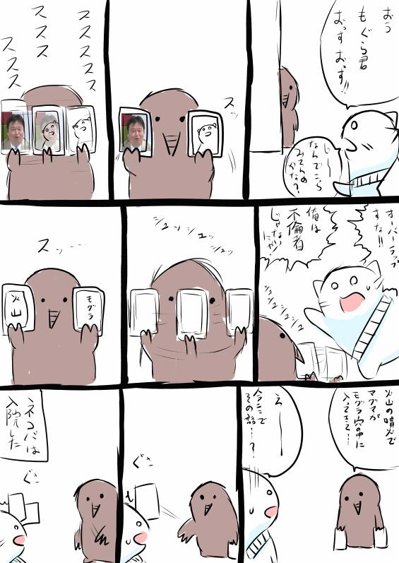 ネコバモングラ岡田