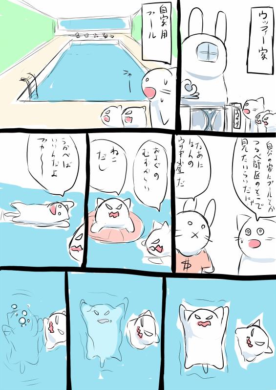 ウッフィー地下プール