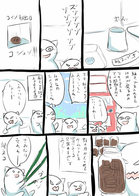 10円戻るネコバ