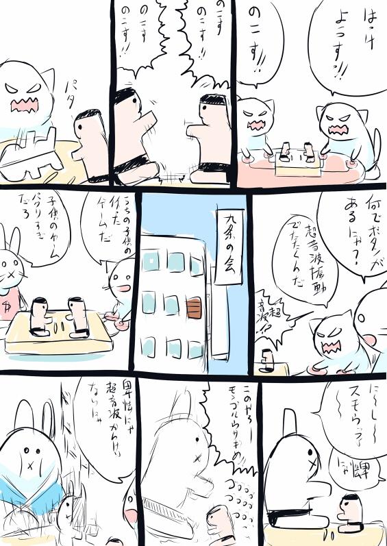 砂糖漬けにされるネコ長