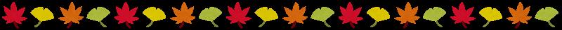 枯れ葉ライン