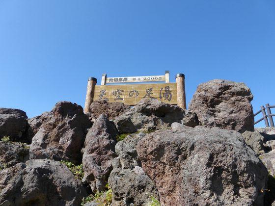 標高2000mにある『天空の足湯』