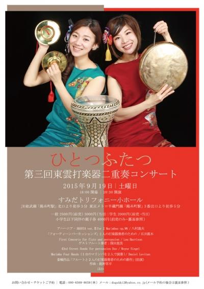 shinonome_flyer_omote_20150515_OL.jpg