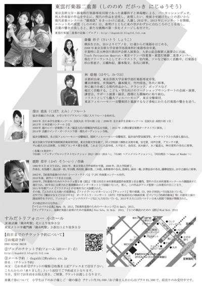 shinonome_flyer_ura_20150515_OL.jpg