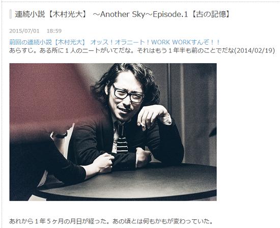 3位連続小説木村光大