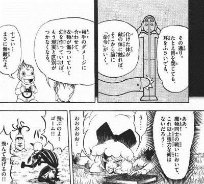 シン・ポルクキャンチョメ第七の呪文無敵の呪文
