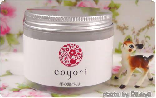 Coyori 美容液オイル 泥パックプレゼントキャンペーン!