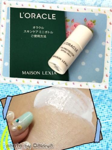オラクルデイクリーム〈フィクス・プロテクター〉 日焼け止め(顔用)・化粧下地