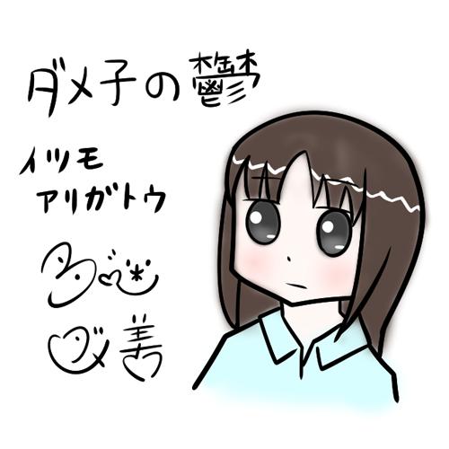 ダメ美お姉ちゃん色紙