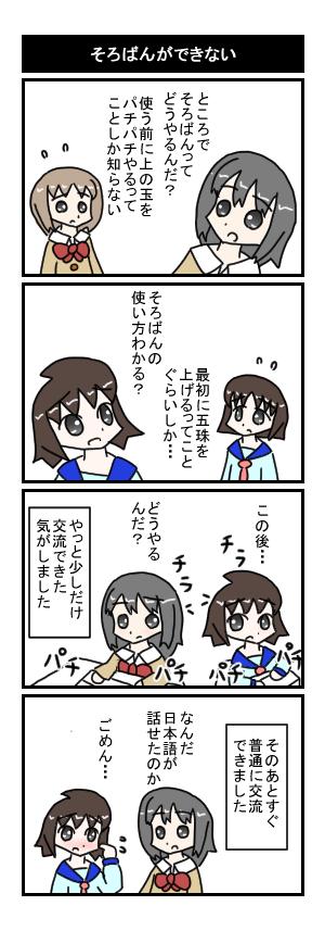 nihongogayomenai3.jpg