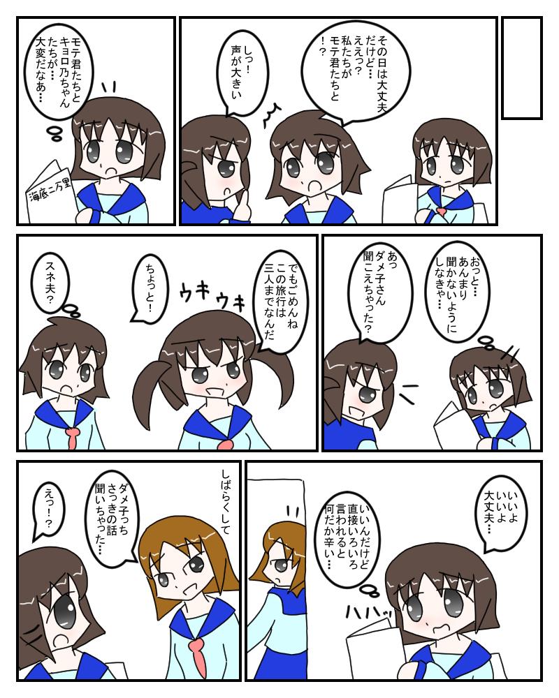 renkyu3.jpg