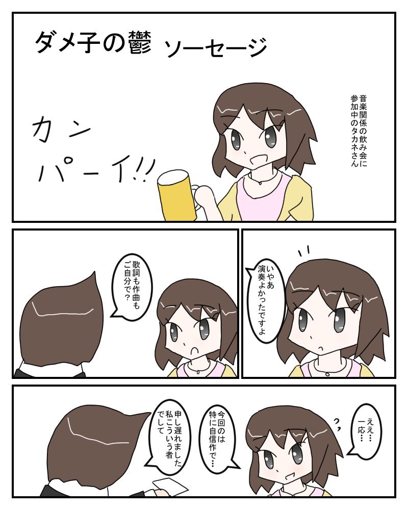 souseiji1.jpg