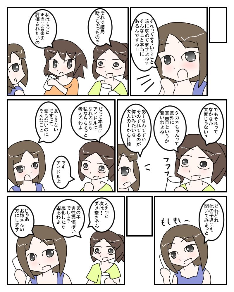 souseiji3.jpg
