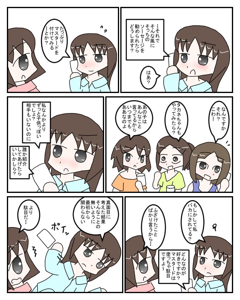 souseiji4.jpg