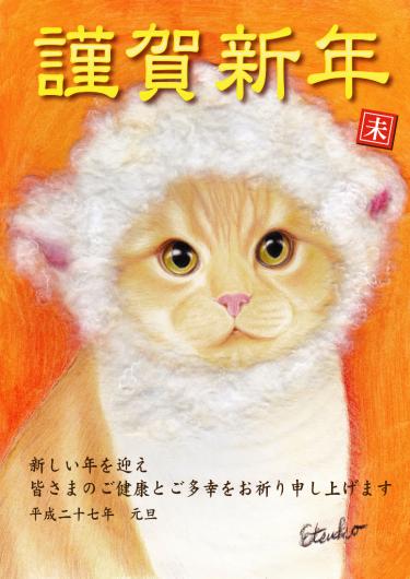 年賀ひつじ2015年